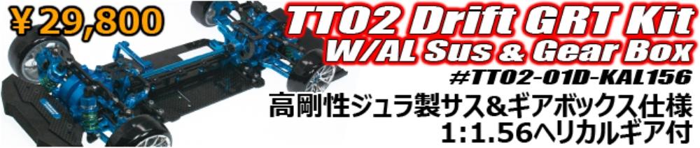 dfeaad0e2 TT02-01D-KAL156 – Eagle Racing