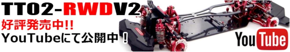 c04ce6276e8b TT02-RWDV2 Youtube – Eagle Racing